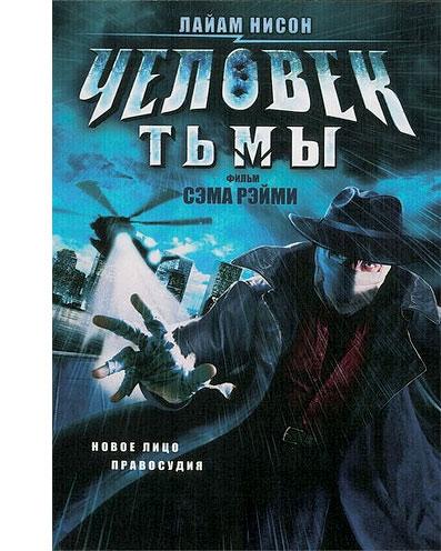 Человек тьмы / Darkman (1990) BDRip-AVC | MVO