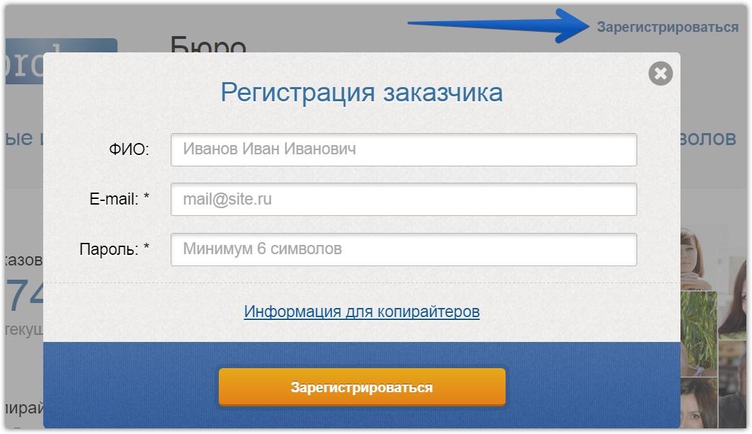 http://www.imageup.ru/img21/2690932/byuro-kopirajjtinga-textbrokerru-google-chrome-2017-02-23-152724.jpg