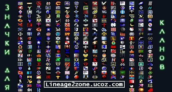 Эмблема клана lineage 2 16x12 256 цветов