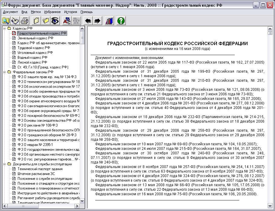 Настольный справочник главного инженера