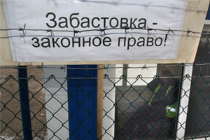 zabastovka-300-200_jpg_300x200_crop_q70.jpg