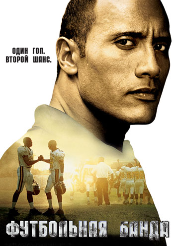 Футбольная банда  / Второй шанс / Gridiron Gang (2006) BDRip-AVC от 0ptimus | P