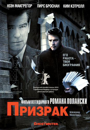 ������� / The Ghost Writer (2010) BDRip-AVC