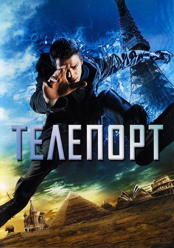 Телепорт / Jumper (2008) BDRip-AVC