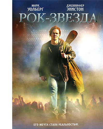 ���-������ / Rock Star (2001) BDRip-AVC  | DUB, DVO, AVO