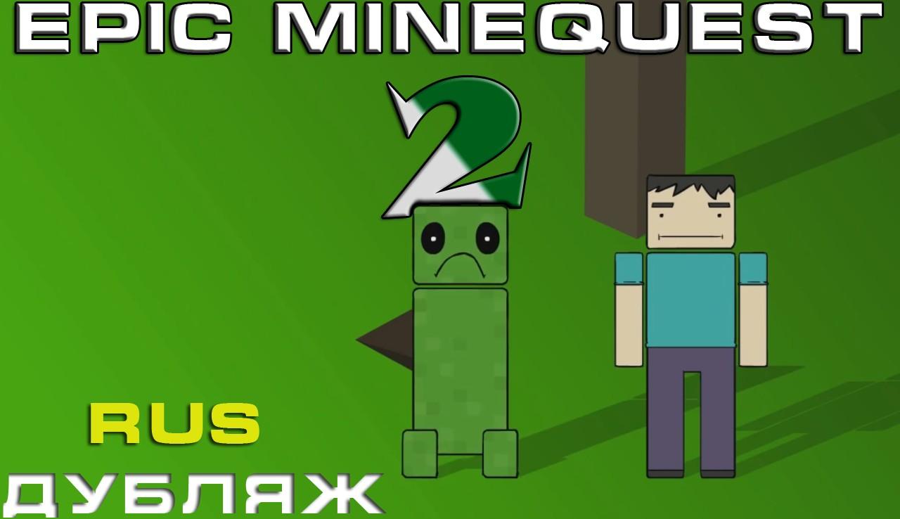 [ДУБЛЯЖ] Epic Minequest 2 [RUS DUB]
