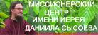 Миссионерский центр имени иерея Даниила Сысоева