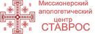 Православный миссионерский апологетический центр Ставрос