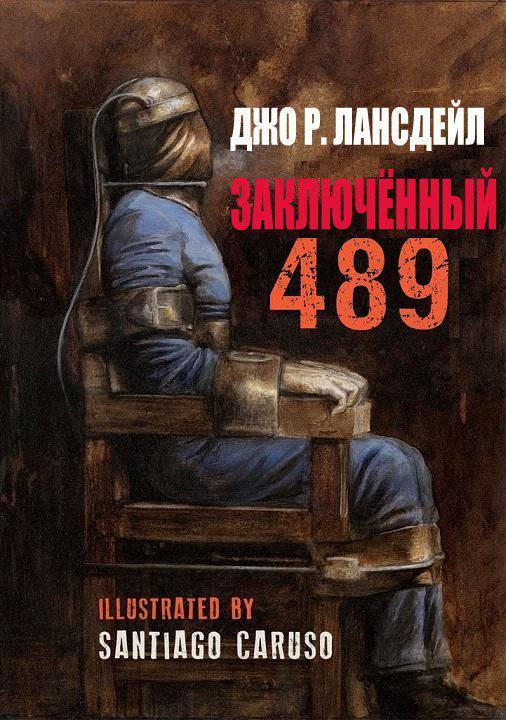 Лансдейл Джо - Заключенный 489 (АудиоКнига)