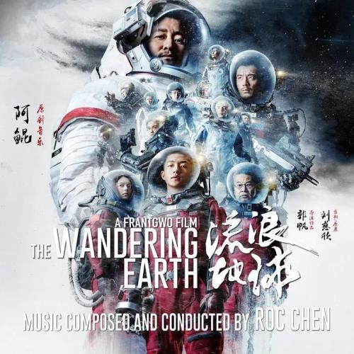 Ron Chen - The Wandering Earth (2019)