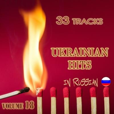 Ukrainian Hits Vol.18 (2019)