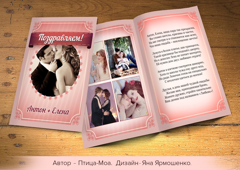 Текст к свадебному подарку 592
