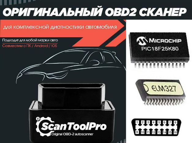 scan tool pro 2020 black