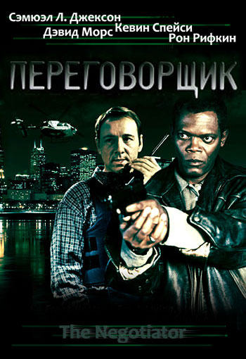 the negotiator Watch the negotiator online the negotiator full movie with english subtitle stars: samuel l jackson, kevin spacey, david morse.