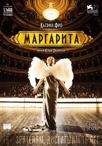Маргарита / Marguerite (2015) HDRip от MegaPeer | iTunes