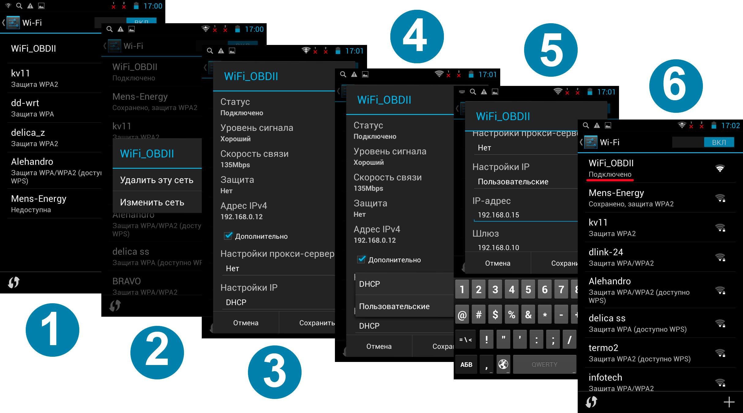 порядок подключения смартфона к адаптеру elm327 через Wi-Fi соединение