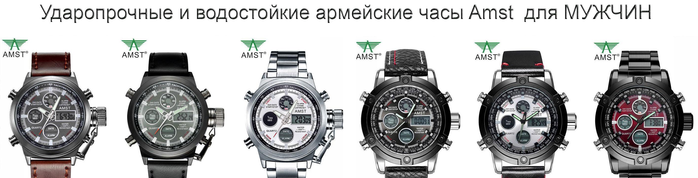 армейские часы amst