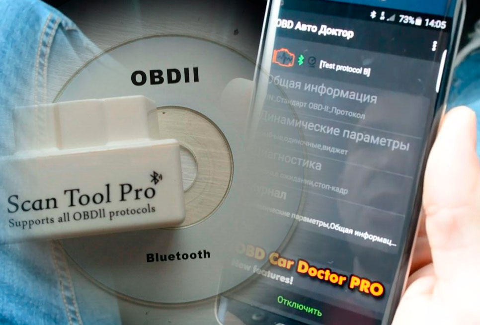 obd 2 адаптер bluetooth