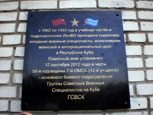 В Сертолово 2 установлена памятная доска воинам интернационалистам служившим на Кубе