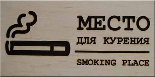образец таблички место для курения