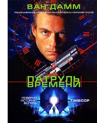 ������� ������� / Timecop (1994) BDRip 720p | MVO | AVO | VO