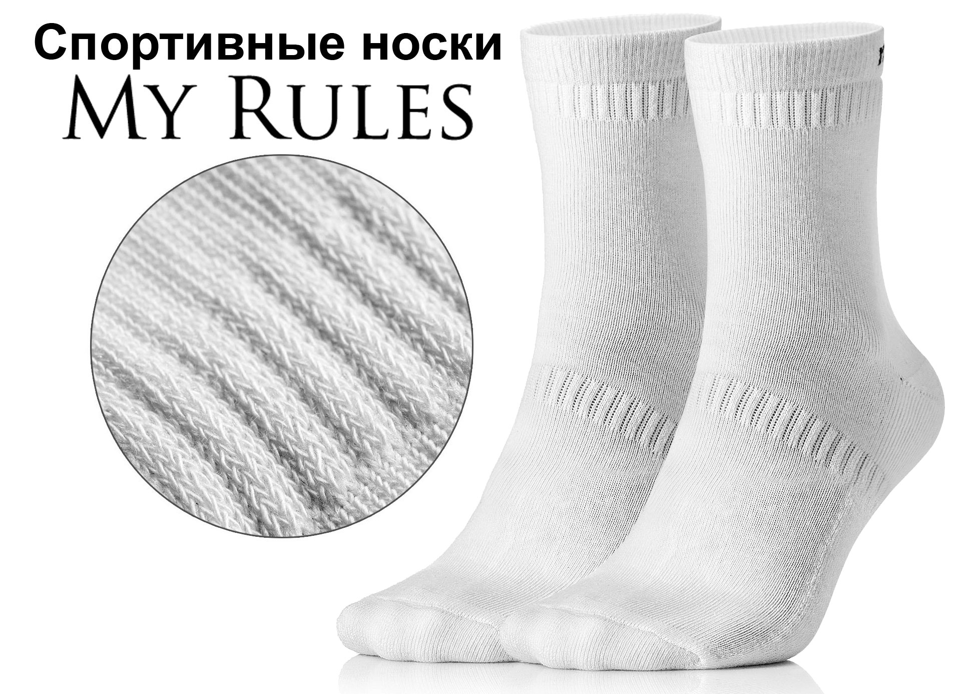 носки белые спортивные
