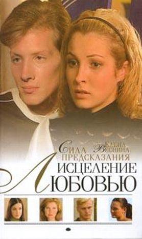 http://www.imageup.ru/img24/iscelenie-lyubovyu509947.jpg