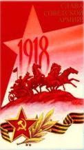 0016-016-iznachalno-23-fevralja-prazdnovalsja-kak-den-rozhdenija-krasnoj-armii-v.jpg