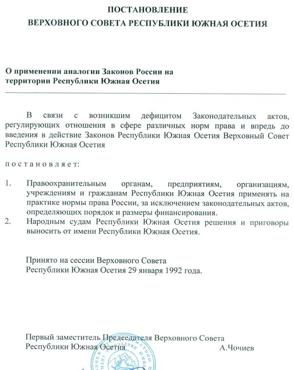 Алан Чочиев отзывает свою подпись под документом, на который ссылаются Матвиенко и Нарышкин