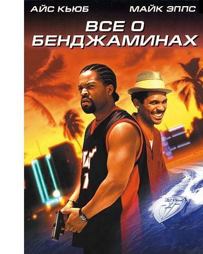 Все о Бенджаминах / All About the Benjamins (2002) WEB-DL 720p | MVO