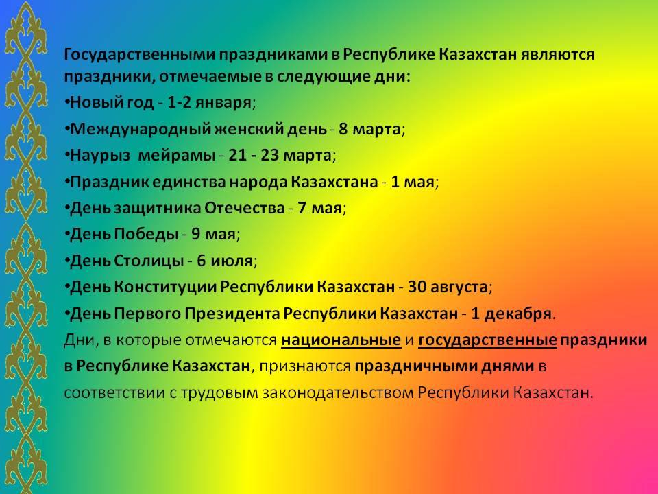 Все праздники казахстана и их даты