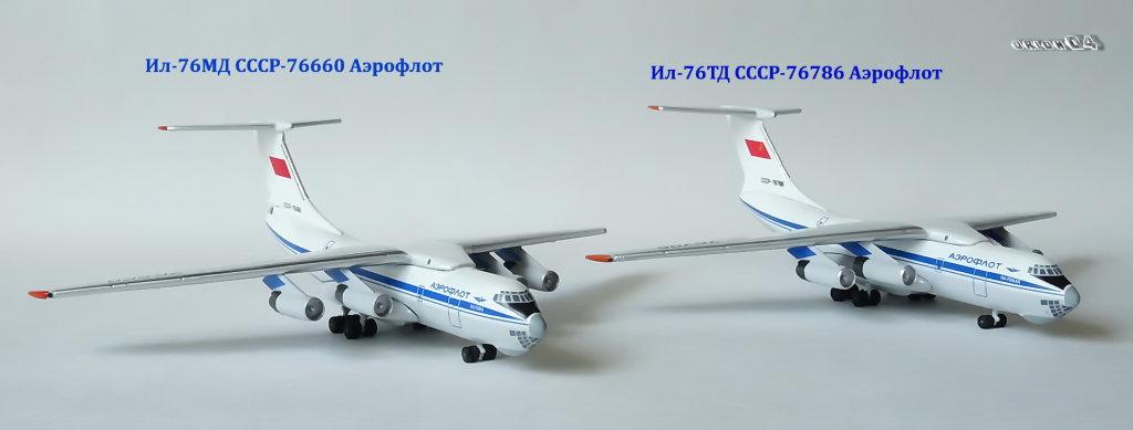 Легендарные Самолеты №105 Ил-76