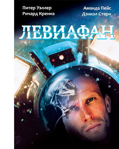 Левиафан 1989 - Андрей Гаврилов