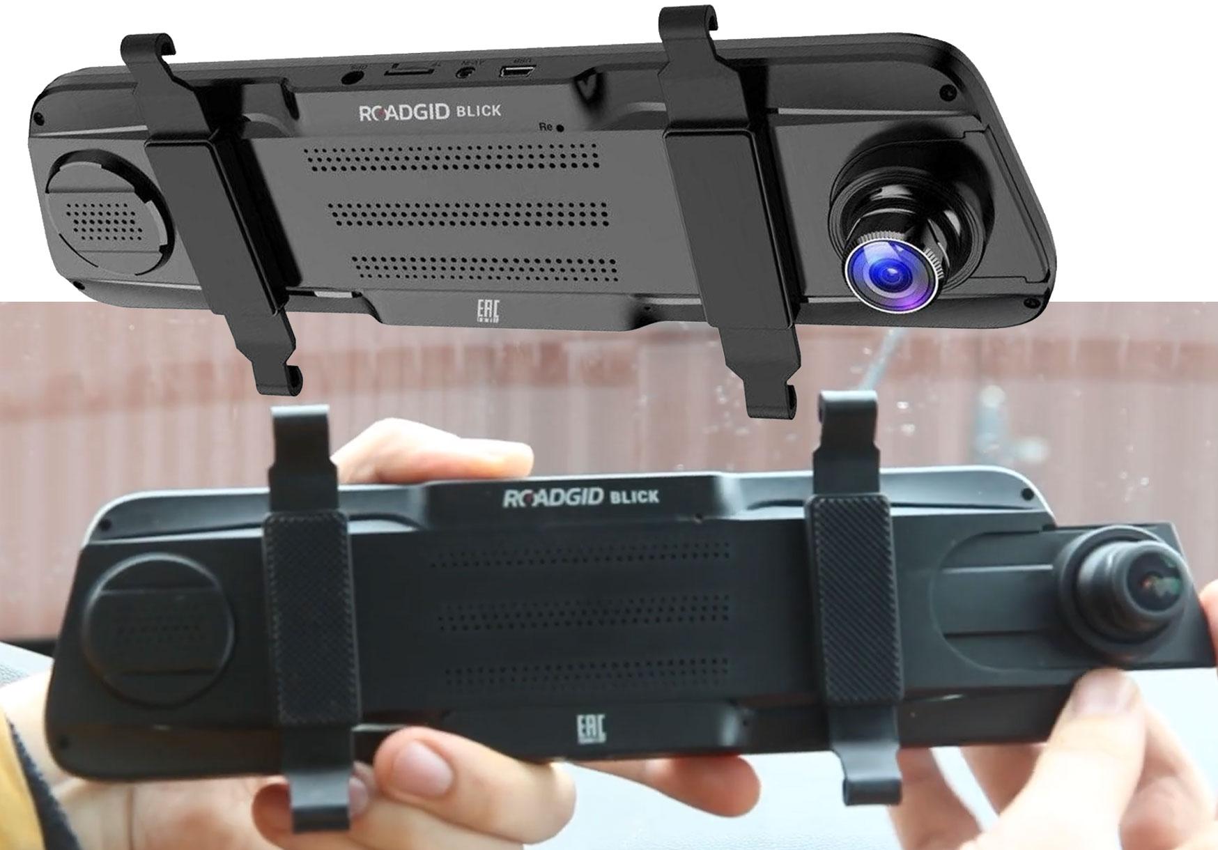 Достоинством зеркала roadgid blick  является способность передней камеры выдвигаться в сторону