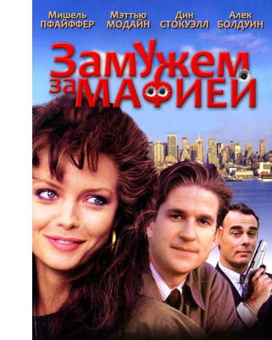 Замужем за мафией / Married to the Mob (1988) BDRip-AVC | DVO | AVO