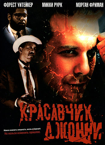 http://www.imageup.ru/img254/1187133/johnny-handsome-rutor.jpg