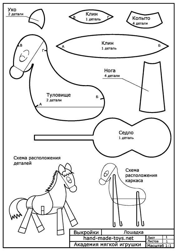 Выкройки игрушек для начинающих простые выкройки своими руками лошадки 17