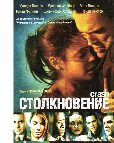 Столкновение / Crash (2004) BDRip-AVC | DUB | DVO | AVO | Режиссерская версия