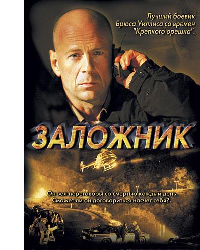 �������� / Hostage (2005) BDRip-AVC   DUB   DVO   AVO   Open Matte