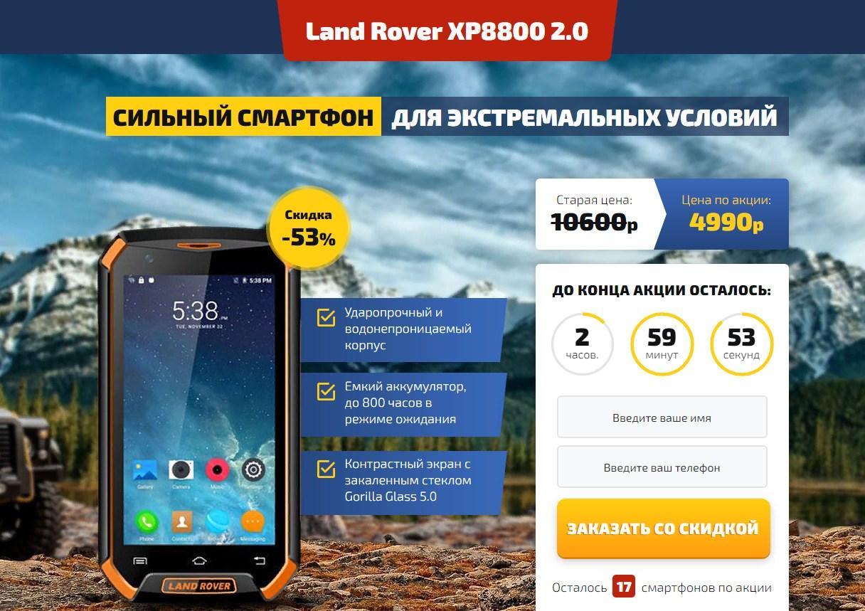 land rover xp8800 2.0