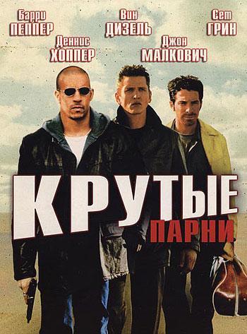 Вышибалы / Крутые парни / Knockaround Guys (2001) BDRip-AVC от 0ptimus | P скачать торрент бесплатно
