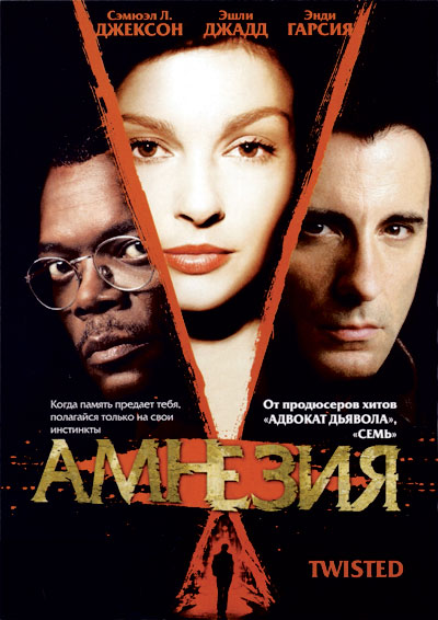 ������� / Twisted (2004) HDTVRip-AVC | DUB