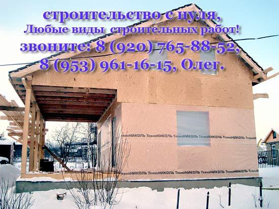 Строительство каркасных домов и дачных домиков в Туле, бытовок