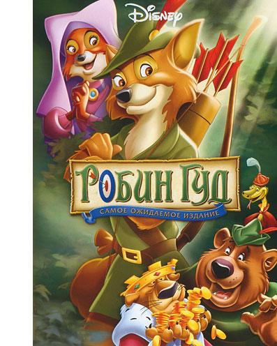 Робин Гуд / Robin Hood (1973) BDRip-AVC | DUB | MVO | AVO