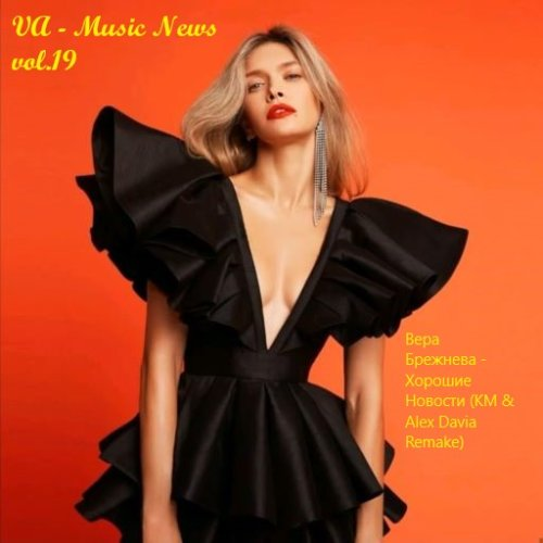 Music News vol.19 (2020)