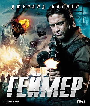 Геймер / Gamer (2009) BDRip-AVC