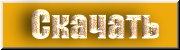 www.imageup.ru/img262/2996988/download3.jpg