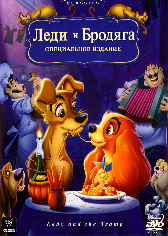 Леди и бродяга / Lady and the Tramp (1955) DVD9