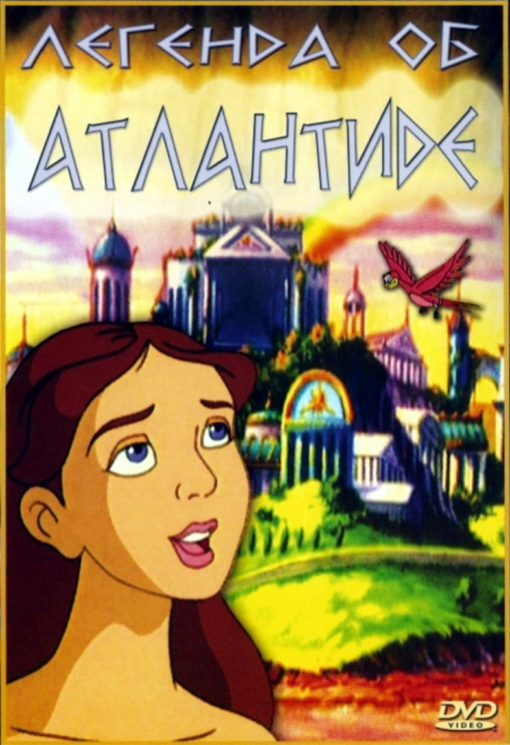 Легенда об Атлантиде / The Legend of Atlantis (1999) DVD5