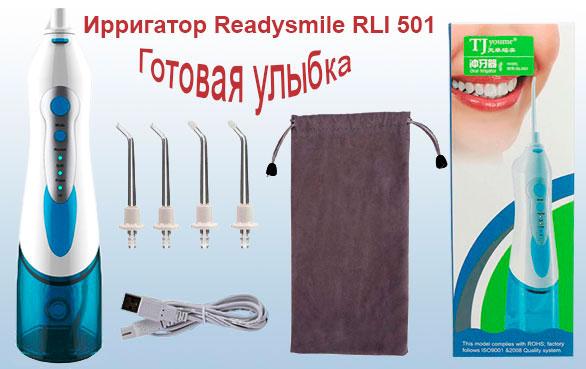 Ирригатор Readysmile RLI 501 комплектация